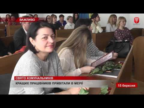 VITAtvVINN .Телеканал ВІТА новини: Телеканал ВІТА: НОВИНИ Вінниці за п'ятницю 15 березня 2019 року