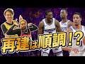 【NBA】遂にキングスがキングスになる時がきた!?過去20年負けまくった暗黒時代から再建の時を迎えたチームについて語る!