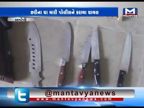Amreli: Police was attacked in Shemardi village | Mantavya News