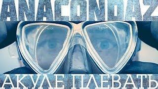 Anacondaz Акуле плевать Official Music Video