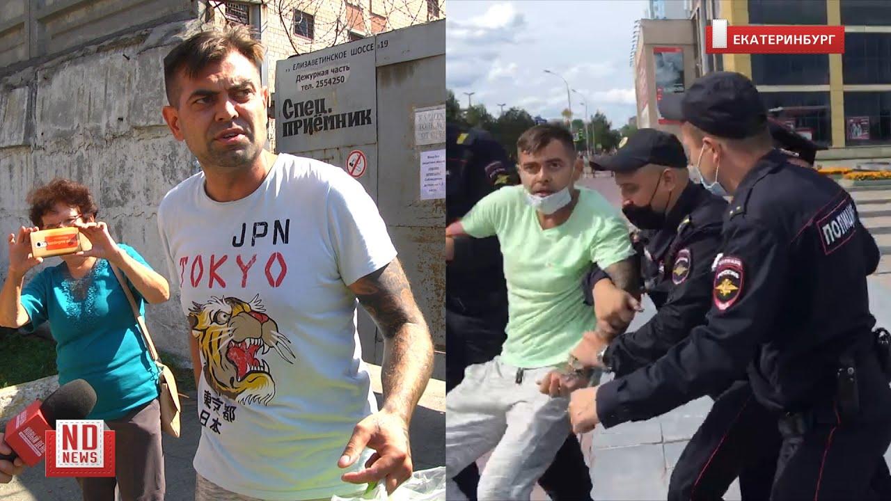 Отбывший арест пикетчик о пребывании в полиции: пинали, били, лежал лицом в пол в крови