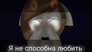 ♠[Я не способна любить]♠ 6 серия