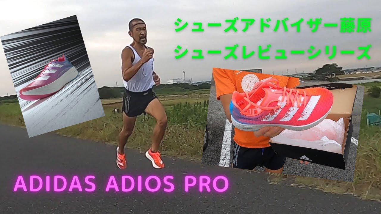 アディゼロ プロ レビュー