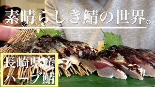 【飯テロ】フルーツの魚!? 長崎県のハーブ鯖が激ウマな件。