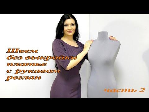 Как сшить платье с рукавом реглан? Часть 2, видео урок платья с вытачками