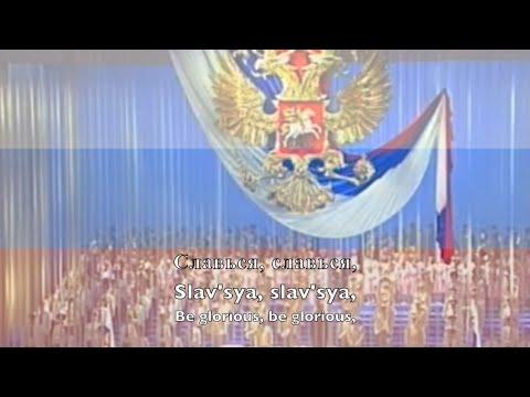 Former National Anthem: Russia - Patrioticheskaya Pesnya