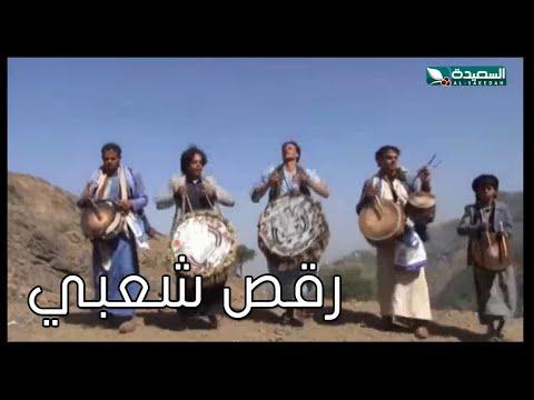 فرصة رقص شعبي يمني جسدت الإبداع في كل معانيه