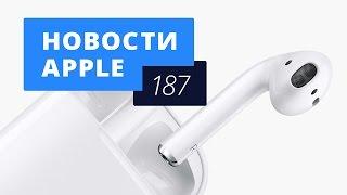 Новости Apple, 187 выпуск: AirPods поступили в продажу и iPhone дешевеет в России