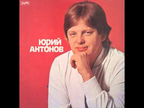 Jurij Antonov - Анастасия - Anastazija - (Audio)