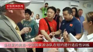 备战里约奥运中国国家游泳队在纽约举行适应性训练(全球新闻报道)