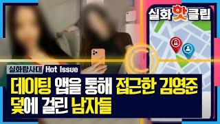 [실화탐사대] 데이팅 앱을 통해 접근한 김영준, 덫에 걸린 남자들, MBC 210619 방송