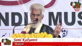Jami Kalyanvi, Belgaum Mushaira, 3/11/2016, Con. ASHFAQUE SIDDIQUI, Mushaira Media