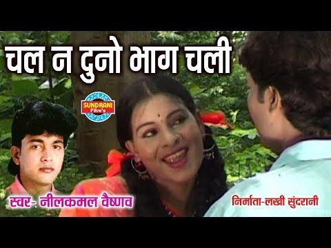CHALNA DUNO BHAG CHALI - NILKAMAL VAISHNAV - SUNTO GORI - CG SONG - VIDEO SONG