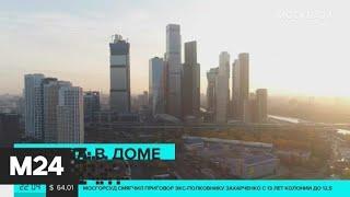 Смотреть видео Температуру в жилых домах столицы понизят из-за потепления - Москва 24 онлайн
