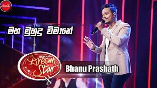 Bhanu Prashath | මහ මුහුදු විමානේ | Dream Star Season 10 Thumbnail