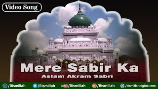 Download Mere Sabir Ka Hamesha Hi Karam Hota Hai | Aslam Akram Sabri | Islamic Dargah Qawwali | Bismillah MP3 song and Music Video