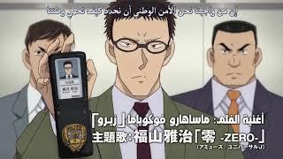 إعلان فلم المحقق كونان ال22 - الجلاد زيرو | Detective Conan Movie 22 - Zero's Enforcer Trailer