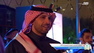 مؤتمر طواف السعودية 2020