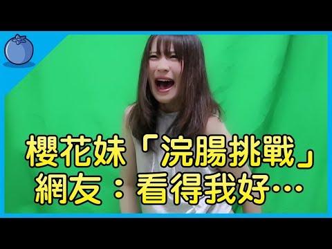 日本網路正妹「浣腸挑戰」,沒幾秒就噴發…|網友:看得我好…|櫻花妹|藍莓豆花 Blueberry Tofa