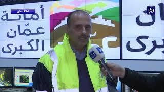 مراسل رؤيا في غرفة عمليات طوارئ أمانة عمان - (6-12-2018)