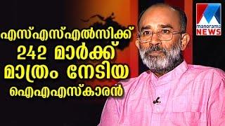 Alphons Kannanthanam in Nere Chowe | Manorama News