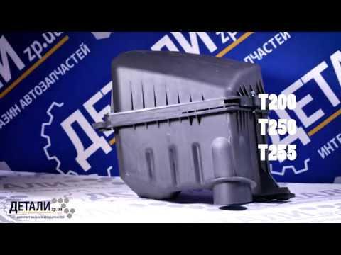 Корпус воздушного фильтра Авео T200, T250, T255