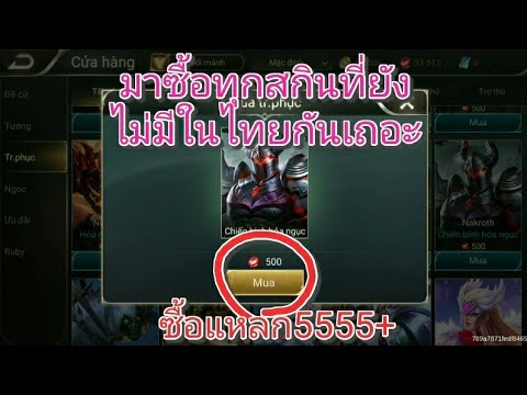 Garena RoV Vn-ซื้อทุกสกินที่ยังไม่เข้าไทยในราคา500เพชรเบต้าเวียดนามเค้าจัดให้5555