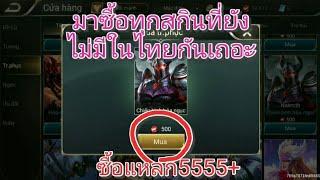 garena rov vn ซ อท กสก นท ย งไม เข าไทยในราคา500เพชรเบต าเว ยดนามเค าจ ดให 5555