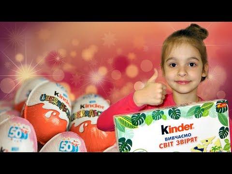 Киндерино Киндер игра Распаковка БОЛЬШОГО киндера Акция Зверята Яйца сюрприз / kinder egg surprise