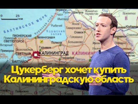 Цукерберг хочет купить Калининградскую область