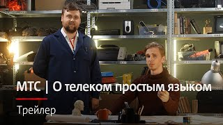 МТС | Мой Теле Справочник | Трейлер