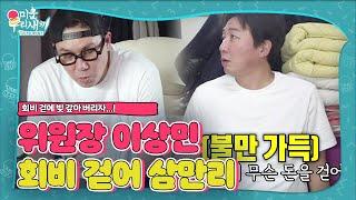 '회비 걷을게요' 이상민, 갑분 회비 수거 돌입!ㅣ미운 우리 새끼(Woori)ㅣSBS ENTER.