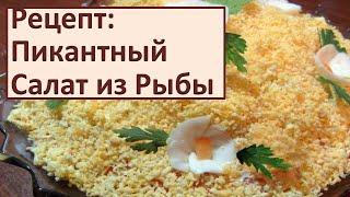 Рецепты из рыбы: Пикантный салат из  рыбы трески с  огурцами