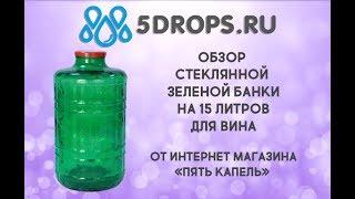 """Обзор украинской зеленой банки для вина """"Пять капель"""" 15 литров."""