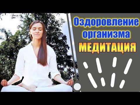 Медитация оздоровления. Энергетическая помощь организму. Интервью с практиком и медитация онлайн