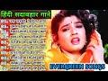 सदाबहार पुराने गाने || 90s evergreen || पुराने MP3 गाने || हिंदी सॉन्ग || Sadabahar Purana Sad Song