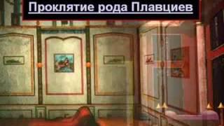 видео Значение имени Аврелий