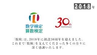 公益財団法人日本数学検定協会が実施している実用数学技能検定(数学検...