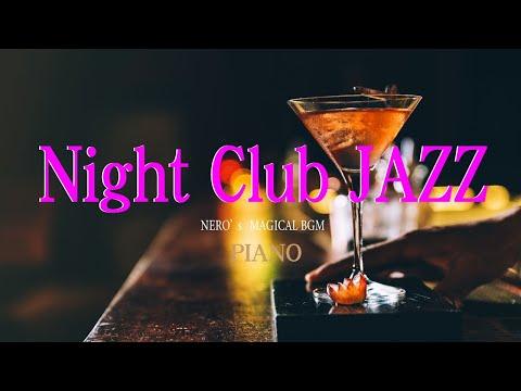 うっとり大人のナイトクラブジャズ〜Enchanted Adult Night club JAZZ〜