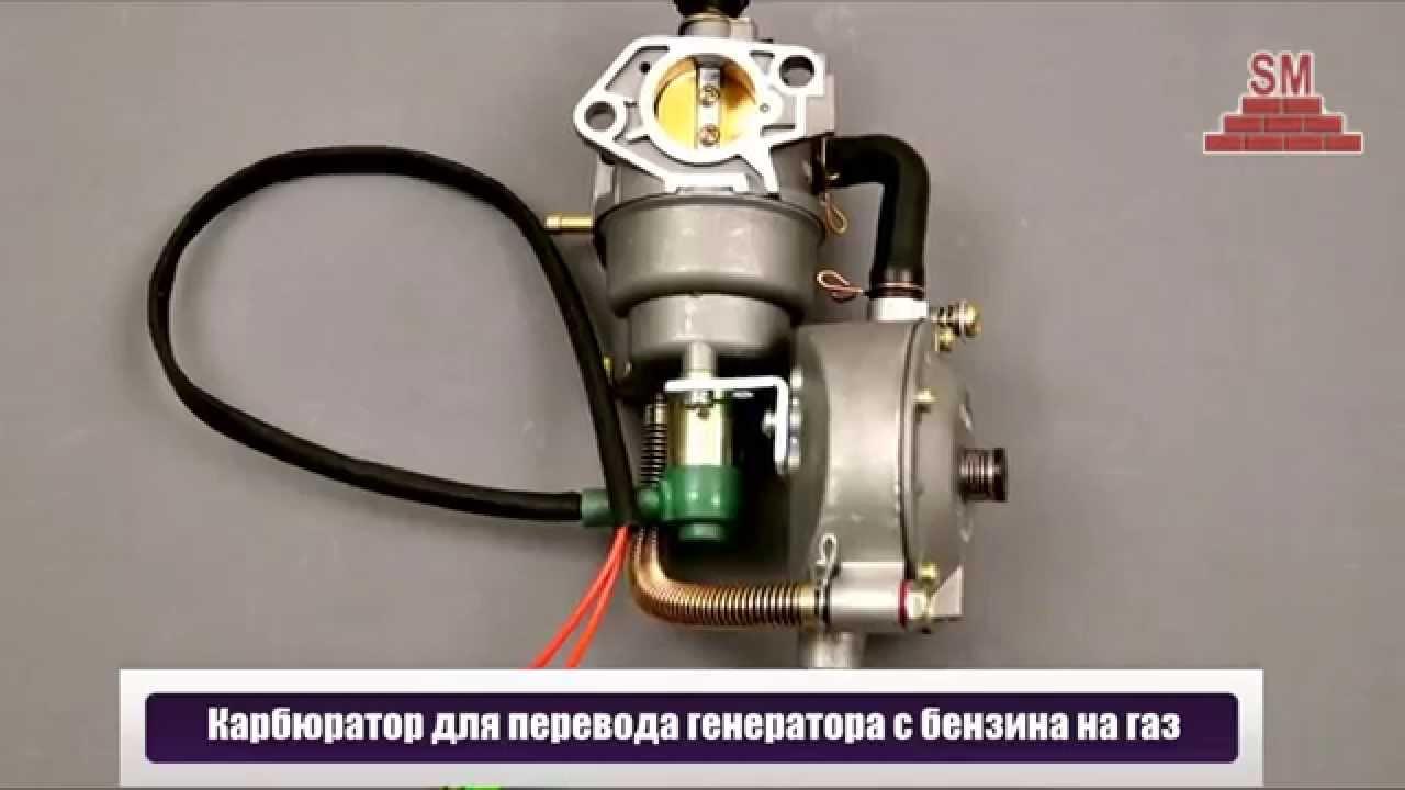 Карбюратор на бензиновый генератор генераторы бензиновые уссурийск
