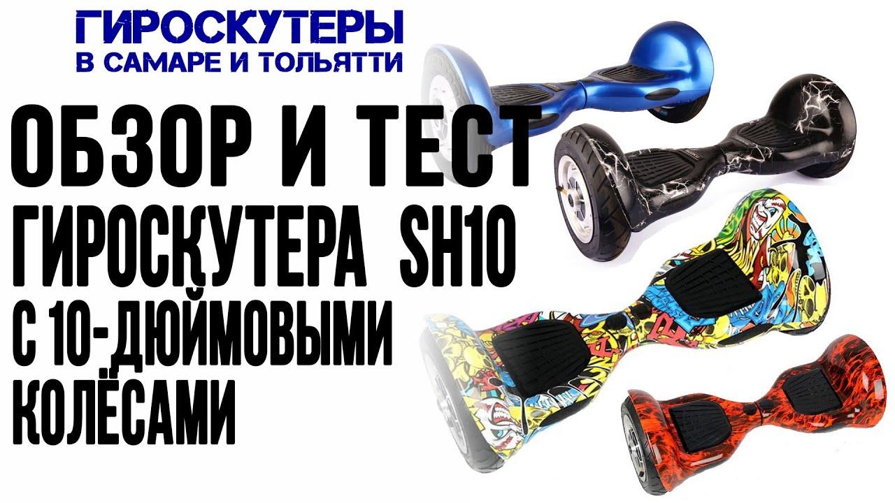 Низкие цены на гироскутеры с колесами 10 дюймов в интернет-магазине www. Mvideo. Ru и розничной сети магазинов м. Видео. Заказать товары по телефону 8 (800) 200-777-5.