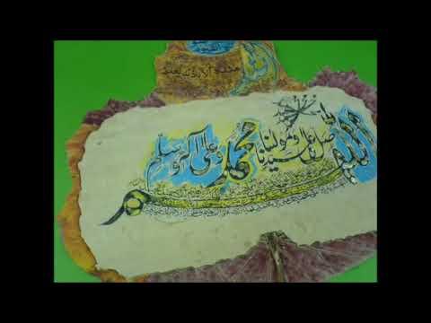 Qaseeda- Ya-aina faizillah