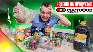 Всю неделю ем продукты из магазина СВЕТОФОР