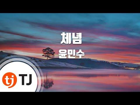 [TJ노래방] 체념 - 윤민수(With 이영현) (Resignation - Yoon Min Soo) / TJ Karaoke