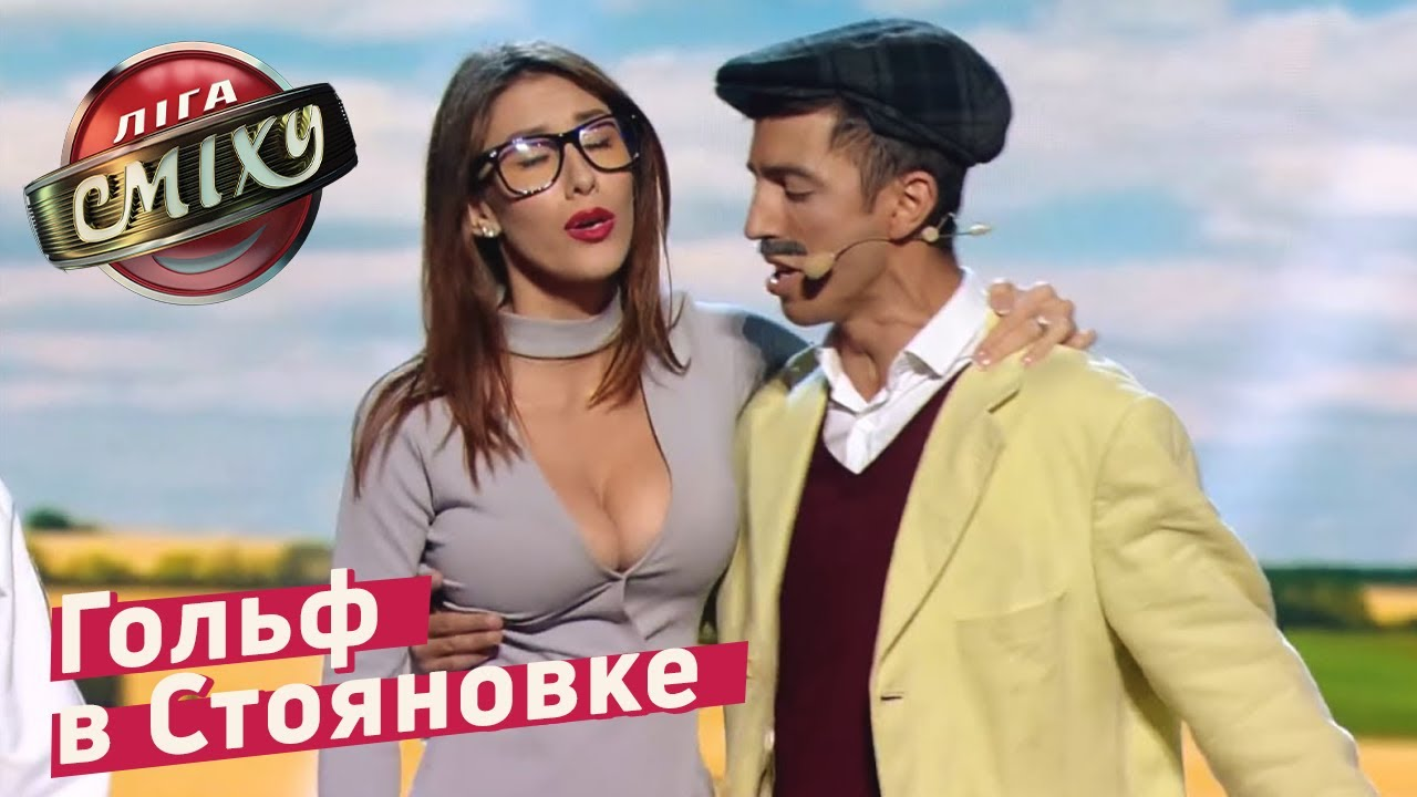 ГОЛЬФИСТЫ И ИХ КЛЮШКА - СТОЯНОВКА   Лига Смеха 2018, новые приколы