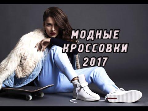 МОДНЫЕ КРОССОВКИ 2017 женские фото. Какие кроссовки взять на весну лето? Sneakers collection 2017