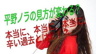 平野ノラ ネタ 動画 YouTube ナカイの窓 50音 舘ひろし しもしも 【平野...
