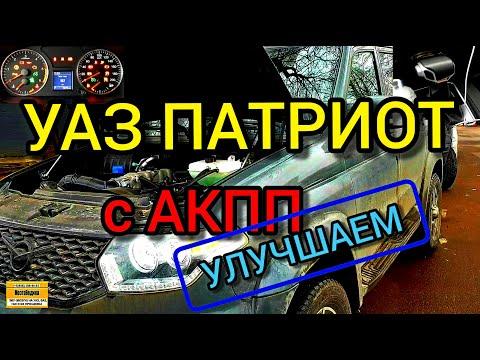 Прошиваем УАЗ Патриот с АКПП 2019 2020 г.в.