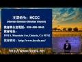 2018/03/18 11:00-12:45 PST 豐收華夏教會主日現場全球網絡直播