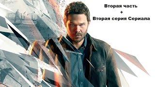 Quantum Break Идеальный Тайник и Вторая Серия Сериала